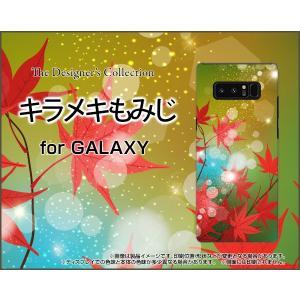 スマホケース GALAXY Note 8 SC-01K SCV37 ハードケース/TPUソフトケース キラメキもみじ 紅葉 秋 きらきら 光 和柄 わがら orisma