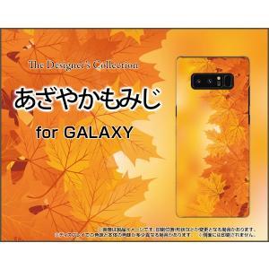 スマホケース GALAXY Note 8 SC-01K SCV37 ハードケース/TPUソフトケース あざやかもみじ 紅葉 秋 鮮やか 和柄 わがら orisma