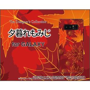 スマホケース GALAXY Note 8 SC-01K SCV37 ハードケース/TPUソフトケース 夕暮れもみじ 紅葉 秋 きれい あざやか 和柄 わがら orisma