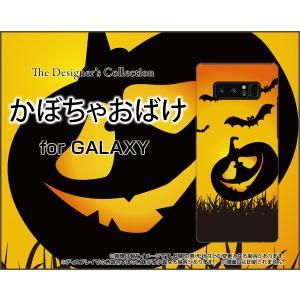 スマホケース GALAXY Note 8 SC-01K SCV37 ハードケース/TPUソフトケース かぼちゃおばけ ハロウィン カボチャ 南瓜 オバケ ゴースト orisma