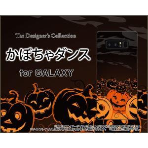 スマホケース GALAXY Note 8 SC-01K SCV37 ハードケース/TPUソフトケース かぼちゃダンス カボチャ ハロウィン 南瓜 おばけ オバケ orisma