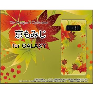 スマホケース GALAXY Note 8 SC-01K SCV37 ハードケース/TPUソフトケース 京もみじ 紅葉 秋 きれい 京都 和柄 わがら orisma
