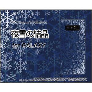 スマホケース GALAXY Note 8 SC-01K SCV37 ハードケース/TPUソフトケース 夜雪の結晶 冬 結晶 雪 スノー ひかり 夜 かっこいい|orisma