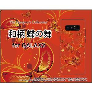 スマホケース GALAXY Note 8 SC-01K SCV37 ハードケース/TPUソフトケース 和柄 蝶の舞 わがら 和風 わふう ちょう バタフライ orisma