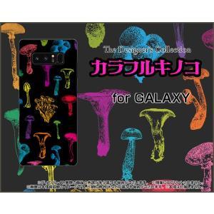 GALAXY Note 8 SC-01K SCV37 ハードケース/TPUソフトケース 液晶保護フィルム付 カラフルキノコ(ブラック) きのこ エリンギ しめじ 原色 orisma