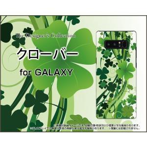 GALAXY Note 8 SC-01K SCV37 ハードケース/TPUソフトケース 液晶保護フィルム付 クローバー 春 クローバー 四つ葉 みどり グリーン|orisma