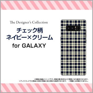 GALAXY Note 8 SC-01K SCV37 ハードケース/TPUソフトケース 液晶保護フィルム付 チェック柄ネイビー×クリーム チェック 格子柄 紺色 シンプル|orisma