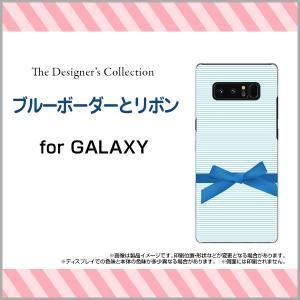 GALAXY Note 8 SC-01K SCV37 ハードケース/TPUソフトケース 液晶保護フィルム付 ブルーボーダーとリボン ボーダー ストライプ リボン りぼん 青 かわいい|orisma