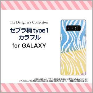 GALAXY Note 8 SC-01K SCV37 ハードケース/TPUソフトケース 液晶保護フィルム付 ゼブラ柄type1カラフル アニマル柄 動物柄  しまうま柄 シマウマ柄 orisma