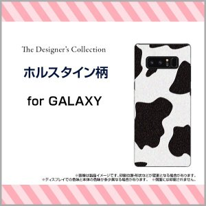 GALAXY Note 8 SC-01K SCV37 ハードケース/TPUソフトケース 液晶保護フィルム付 ホルスタイン柄 アニマル柄 動物柄 牛柄 白 黒 モノトーン orisma