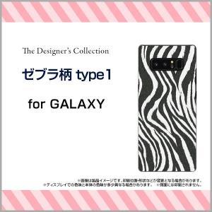 GALAXY Note 8 SC-01K SCV37 ハードケース/TPUソフトケース 液晶保護フィルム付 ゼブラ柄type1 アニマル柄 動物柄 しまうま柄 シマウマ柄 白 黒 モノトーン orisma