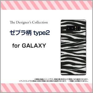 GALAXY Note 8 SC-01K SCV37 ハードケース/TPUソフトケース 液晶保護フィルム付 ゼブラ柄type2 アニマル柄 動物柄 しまうま柄 シマウマ柄 白 黒 モノトーン orisma