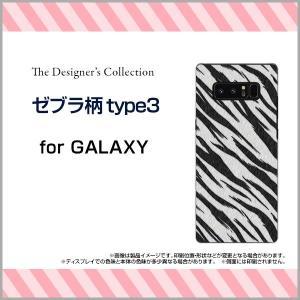 GALAXY Note 8 SC-01K SCV37 ハードケース/TPUソフトケース 液晶保護フィルム付 ゼブラ柄type3 アニマル柄 動物柄 しまうま柄 シマウマ柄 白 黒 モノトーン orisma