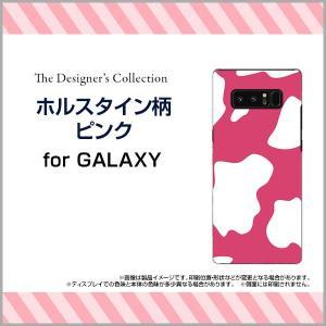 GALAXY Note 8 SC-01K SCV37 ハードケース/TPUソフトケース 液晶保護フィルム付 ホルスタイン柄ピンク アニマル柄 動物柄 牛柄 ピンク orisma