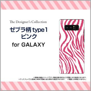 GALAXY Note 8 SC-01K SCV37 ハードケース/TPUソフトケース 液晶保護フィルム付 ゼブラ柄type1ピンク アニマル柄 動物柄 しまうま柄 シマウマ柄 ピンク orisma