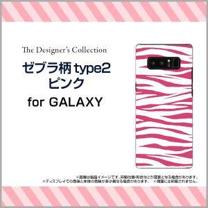 GALAXY Note 8 SC-01K SCV37 ハードケース/TPUソフトケース 液晶保護フィルム付 ゼブラ柄type2ピンク アニマル柄 動物柄 しまうま柄 シマウマ柄 ピンク orisma