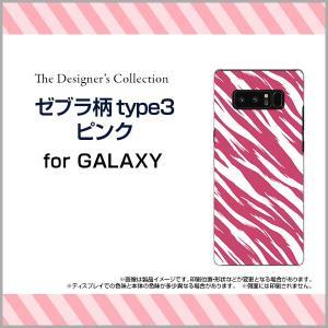 GALAXY Note 8 SC-01K SCV37 ハードケース/TPUソフトケース 液晶保護フィルム付 ゼブラ柄type3ピンク アニマル柄 動物柄 しまうま柄 シマウマ柄 ピンク orisma