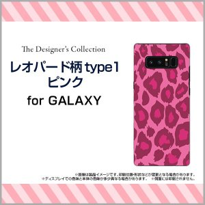 GALAXY Note 8 SC-01K SCV37 ハードケース/TPUソフトケース 液晶保護フィルム付 レオパード柄type1ピンク アニマル柄 動物柄 レオパード柄  ヒョウ柄 orisma