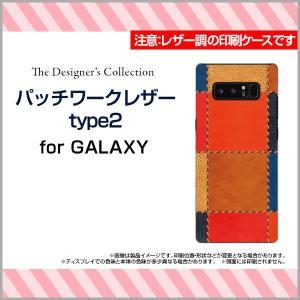 GALAXY Note 8 SC-01K SCV37 ハードケース/TPUソフトケース 液晶保護フィルム付 パッチワークレザー(レザー調)type2 レザー 皮 かわ パッチワーク|orisma