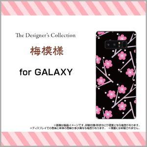 GALAXY Note 8 SC-01K SCV37 ハードケース/TPUソフトケース 液晶保護フィルム付 梅模様 和柄 日本 和風 花柄 梅 着物 ブラック 黒|orisma