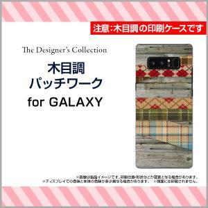 GALAXY Note 8 SC-01K SCV37 ハードケース/TPUソフトケース 液晶保護フィルム付 木目調パッチワーク ウッド wood 布 チェック柄 アーガイル柄 ホワイト 白|orisma