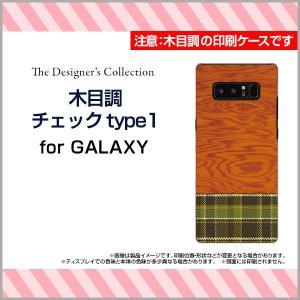 GALAXY Note 8 SC-01K SCV37 ハードケース/TPUソフトケース 液晶保護フィルム付 木目調チェックtype1 ウッド wood 布 チェック柄 ブラウン グリーン 茶 緑|orisma