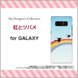 GALAXY Note 8 SC-01K SCV37 ハードケース/TPUソフトケース 液晶保護フィルム付 虹とツバメ 春 虹 つばめ ツバメ 鳥 とり トリ イラスト カラフル かわいい|orisma