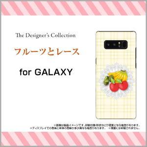 GALAXY Note 8 SC-01K SCV37 ハードケース/TPUソフトケース 液晶保護フィルム付 フルーツとレース 食べ物 りんご キウイ バナナ チェック柄 イエロー 黄|orisma