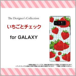 GALAXY Note 8 SC-01K SCV37 ハードケース/TPUソフトケース 液晶保護フィルム付 いちごとチェック 食べ物 いちご イチゴ チェック柄 レッド 赤 かわいい|orisma