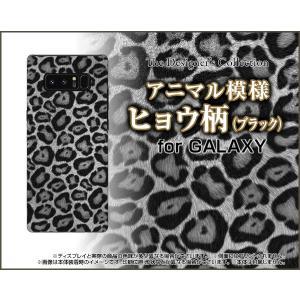 GALAXY Note 8 SC-01K SCV37 ハードケース/TPUソフトケース 液晶保護フィルム付 ヒョウ柄 (ブラック) レオパード 豹柄(ひょうがら) 格好いい orisma
