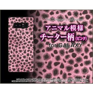 GALAXY Note 8 SC-01K SCV37 ハードケース/TPUソフトケース 液晶保護フィルム付 チーター柄 (ピンク) 格好いい(カッコイイ) 綺麗(きれい) orisma