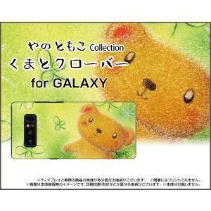 GALAXY Note 8 SC-01K SCV37 ハードケース/TPUソフトケース 液晶保護フィルム付 くまとクローバー やのともこ デザイン くま クローバー パステル ほんわか|orisma