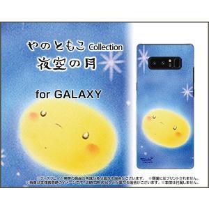 GALAXY Note 8 SC-01K SCV37 ハードケース/TPUソフトケース 液晶保護フィルム付 夜空の月 やのともこ デザイン 月 星 夜空 パステル 癒し系 ほんわか|orisma