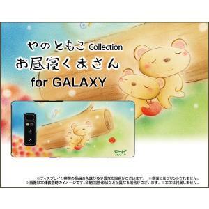 GALAXY Note 8 SC-01K SCV37 ハードケース/TPUソフトケース 液晶保護フィルム付 お昼寝くまさん やのともこ デザイン くま お昼寝 木漏れ日 パステル 森|orisma