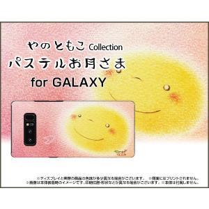 GALAXY Note 8 SC-01K SCV37 ハードケース/TPUソフトケース 液晶保護フィルム付 パステルお月さま やのともこ デザイン ピンク スマイル パステル 癒し系|orisma