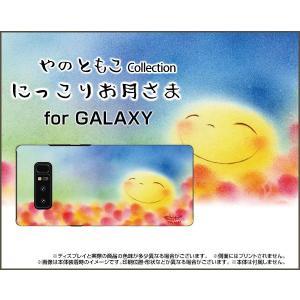 GALAXY Note 8 SC-01K SCV37 ハードケース/TPUソフトケース 液晶保護フィルム付 にっこりお月さま やのともこ デザイン 月 夜空 スマイル パステル 癒し系|orisma