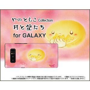 GALAXY Note 8 SC-01K SCV37 ハードケース/TPUソフトケース 液晶保護フィルム付 月と星たち やのともこ デザイン 月 星 ピンク パステル 癒し系|orisma