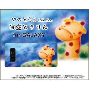 GALAXY Note 8 SC-01K SCV37 ハードケース/TPUソフトケース 液晶保護フィルム付 夜空ときりん やのともこ デザイン きりん 月 星空 パステル 癒し系 ブルー|orisma