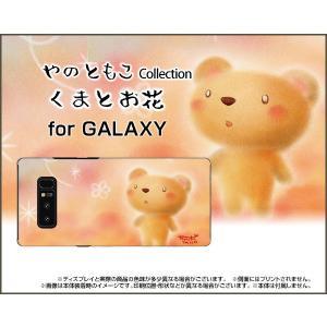 GALAXY Note 8 SC-01K SCV37 ハードケース/TPUソフトケース 液晶保護フィルム付 くまとお花 やのともこ デザイン くま フラワー ピンク パステル 癒し系|orisma