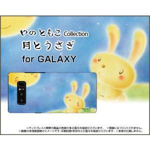 GALAXY Note 8 SC-01K SCV37 ハードケース/TPUソフトケース 液晶保護フィルム付 月とうさぎ やのともこ デザイン 月  うさぎ 夜空 星空 パステル 癒し系|orisma