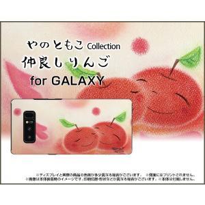 GALAXY Note 8 SC-01K SCV37 ハードケース/TPUソフトケース 液晶保護フィルム付 仲良しりんご やのともこ デザイン りんご ピンク スマイル パステル|orisma