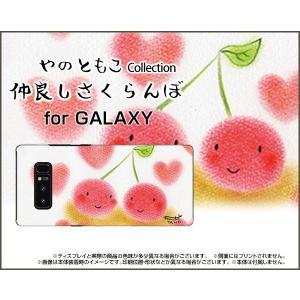 GALAXY Note 8 SC-01K SCV37 ハードケース/TPUソフトケース 液晶保護フィルム付 仲良しさくらんぼ やのともこ デザイン さくらんぼ ラブリー 仲良し|orisma