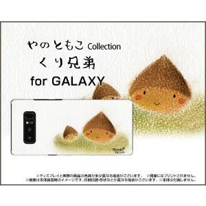 GALAXY Note 8 SC-01K SCV37 ハードケース/TPUソフトケース 液晶保護フィルム付 くり兄弟 やのともこ デザイン 栗 兄弟 シンプル 秋 パステル 癒し系|orisma