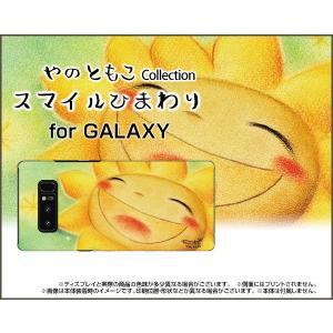 GALAXY Note 8 SC-01K SCV37 ハードケース/TPUソフトケース 液晶保護フィルム付 スマイルひまわり やのともこ デザイン ひまわり 笑顔 夏 パステル 癒し系|orisma