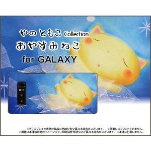 GALAXY Note 8 SC-01K SCV37 ハードケース/TPUソフトケース 液晶保護フィルム付 おやすみねこ やのともこ デザイン ねこ 夜空 星 パステル 癒し系 ブルー|orisma