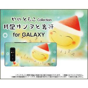 GALAXY Note 8 SC-01K SCV37 ハードケース/TPUソフトケース 液晶保護フィルム付 月星サンタと音符 やのともこ デザイン 月と星 クリスマス サンタ 音符|orisma