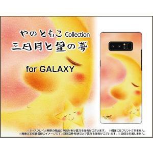 GALAXY Note 8 SC-01K SCV37 ハードケース/TPUソフトケース 液晶保護フィルム付 三日月と星の夢 やのともこ デザイン 三日月 星 夢 ぐっすり ふわふわ|orisma