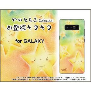 GALAXY Note 8 SC-01K SCV37 ハードケース/TPUソフトケース 液晶保護フィルム付 お星様キラキラ やのともこ デザイン 星 ほっこり にっこり しくしく|orisma