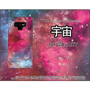 スマホケース GALAXY Note9 SC-01L SCV40 docomo au ハードケース/TPUソフトケース 宇宙(ピンク×ブルー) カラフル グラデーション 銀河 星|orisma