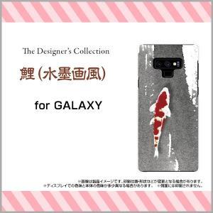 スマホケース GALAXY Note9 SC-01L SCV40 docomo au ハードケース/TPUソフトケース 鯉(水墨画風) 和柄 日本 和風 鯉 墨|orisma